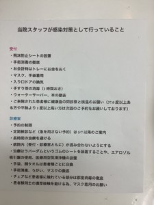 当院における感染対策リスト