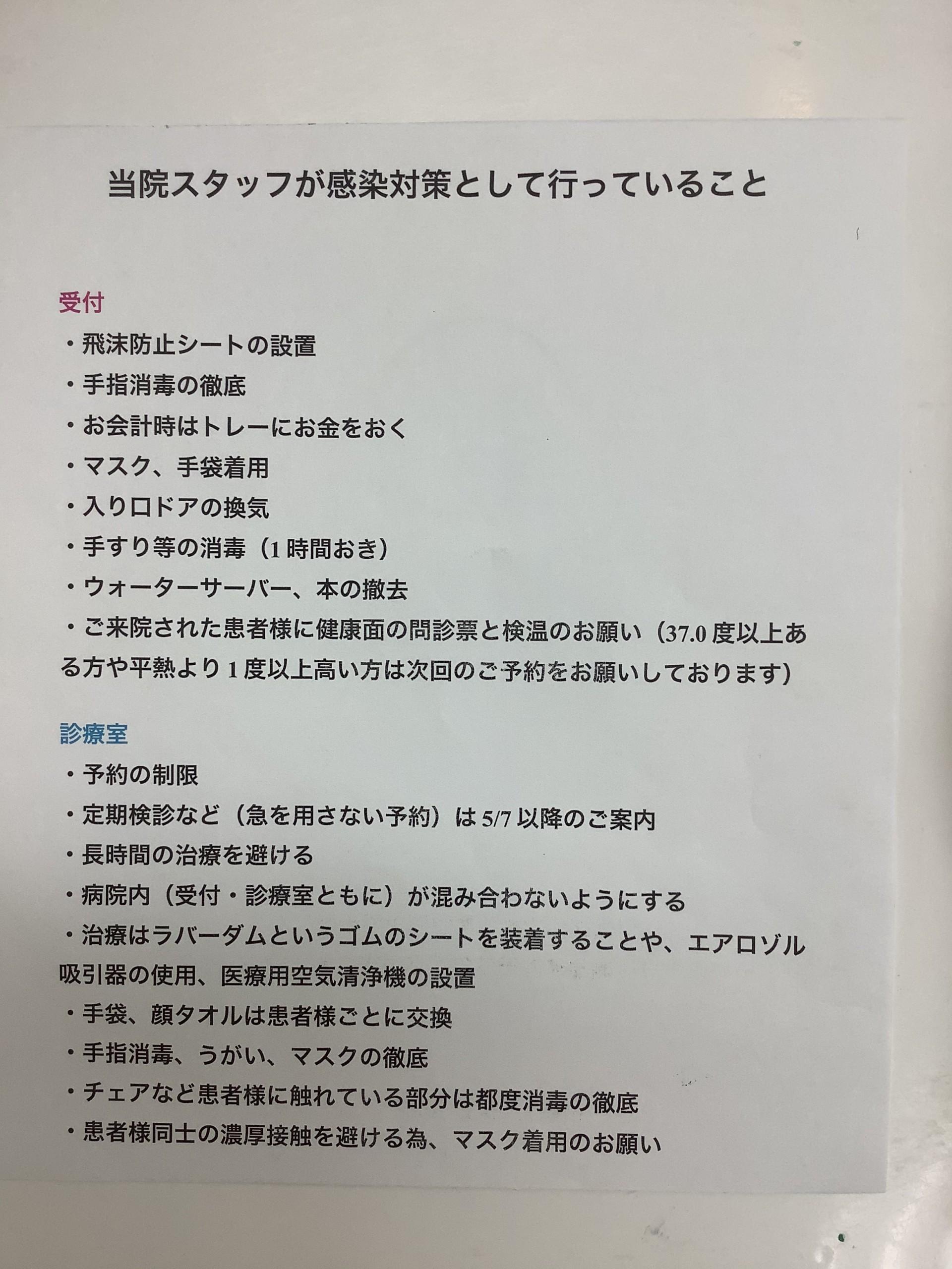アキヨシ歯科 高槻診療所